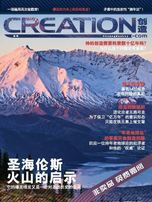 《创造》1_Page_01